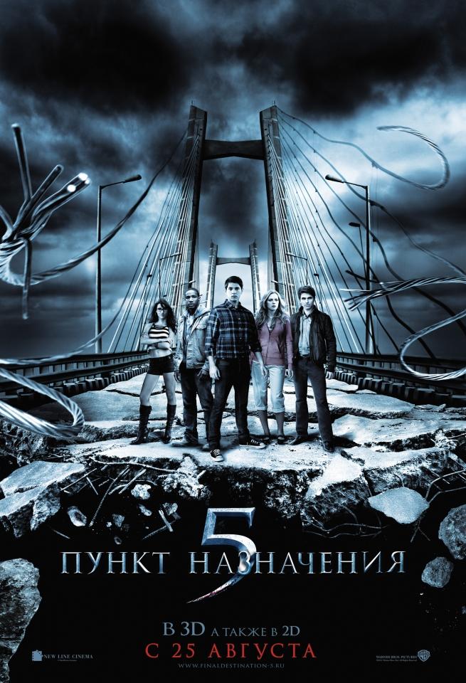 плакат фильма тизер локализованные Пункт назначения 5