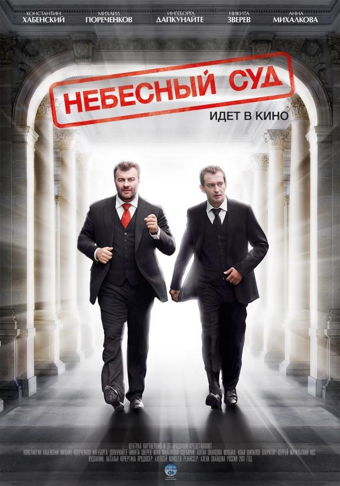 плакат фильма постер Небесный суд