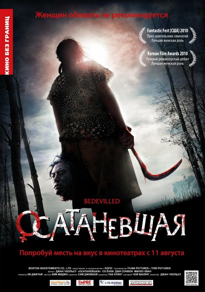 плакат фильма постер локализованные Осатаневшая