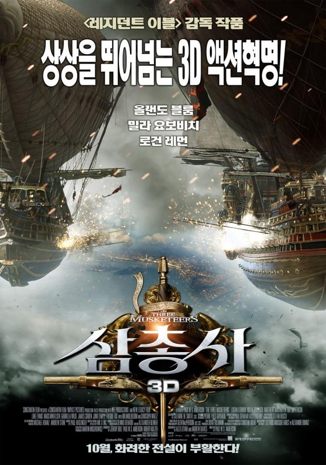 плакат фильма постер Мушкетеры