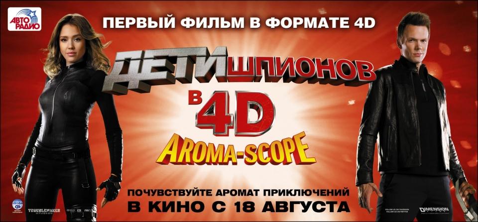 плакат фильма баннер локализованные Дети шпионов в 4D