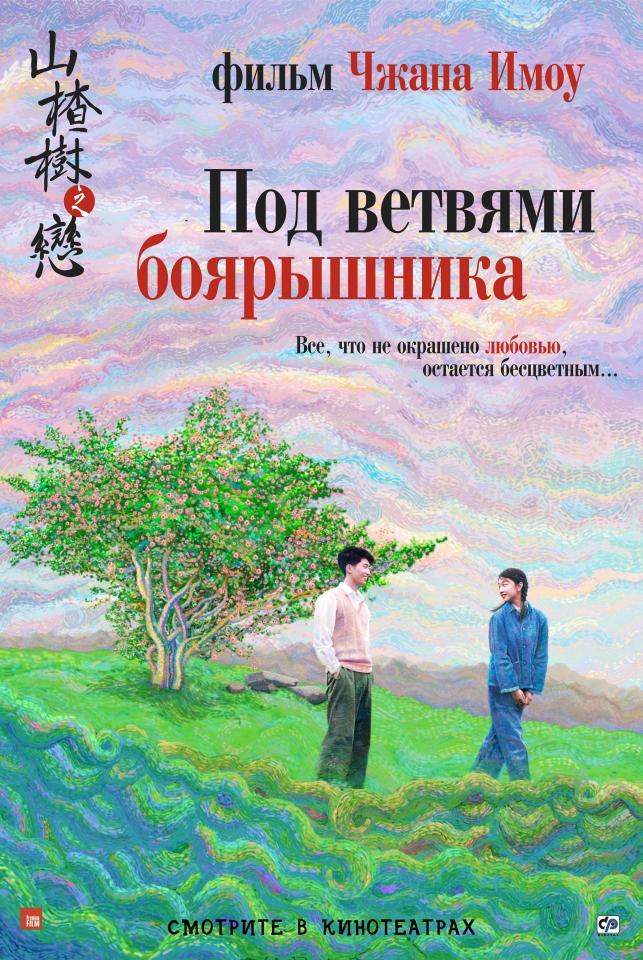 плакат фильма тизер локализованные Под ветвями боярышника