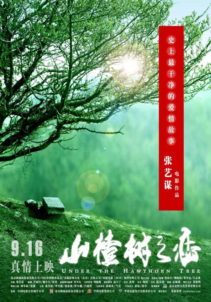 плакат фильма тизер Под ветвями боярышника