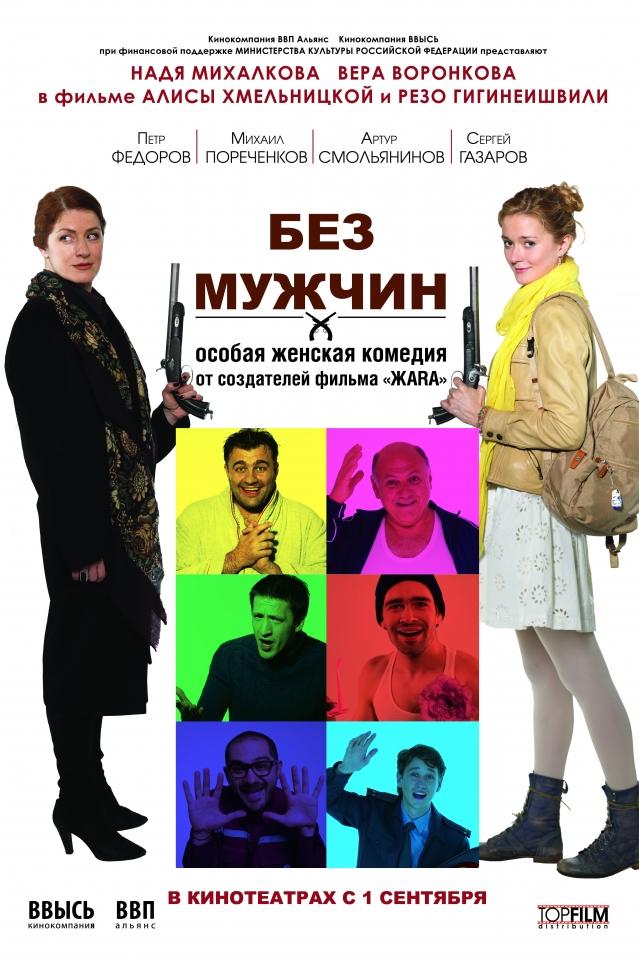 плакат фильма постер Без мужчин