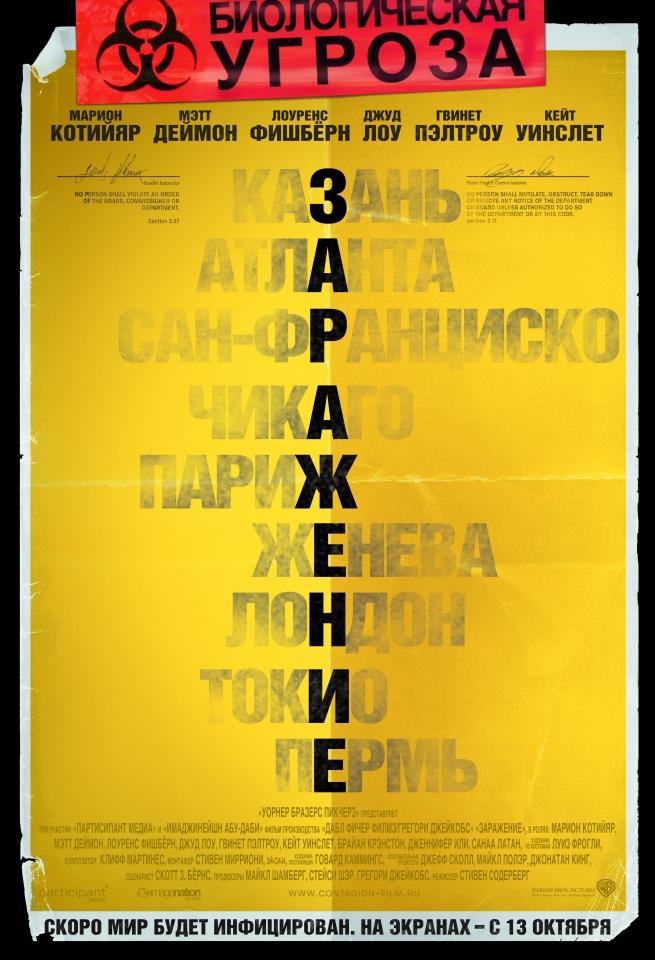 плакат фильма тизер локализованные Заражение