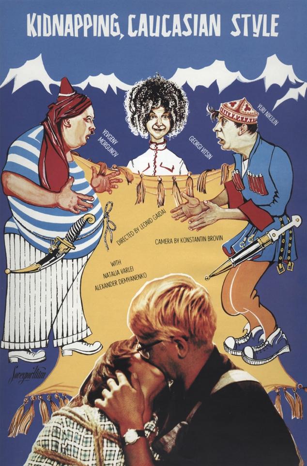 плакат фильма постер Кавказская пленница, или Новые приключения Шурика