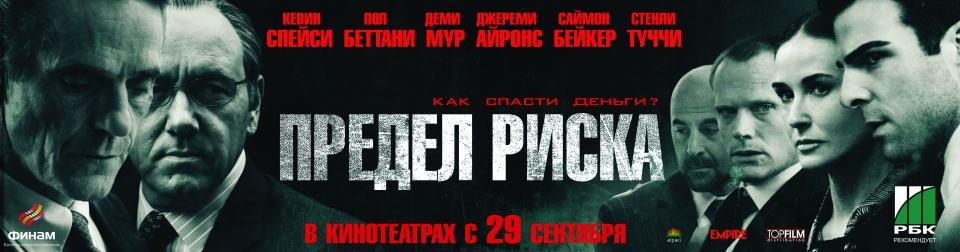плакат фильма баннер локализованные Предел риска