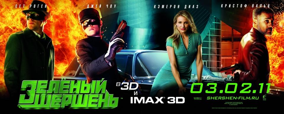 плакат фильма характер-постер баннер локализованные Зеленый шершень