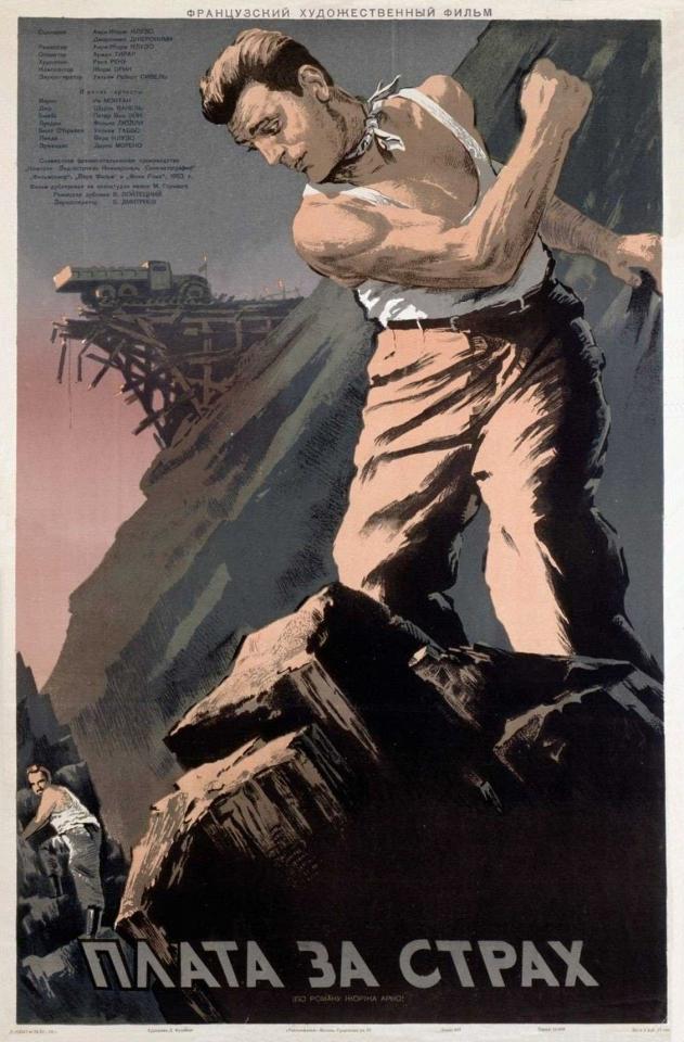 плакат фильма постер Плата за страх
