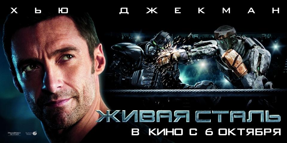 плакат фильма баннер локализованные Живая сталь