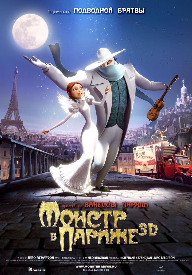 плакат фильма постер локализованные Монстр в Париже