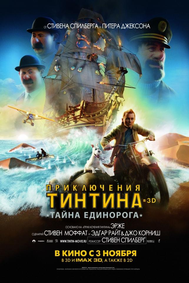 плакат фильма постер локализованные Приключения Тинтина: Тайна единорога