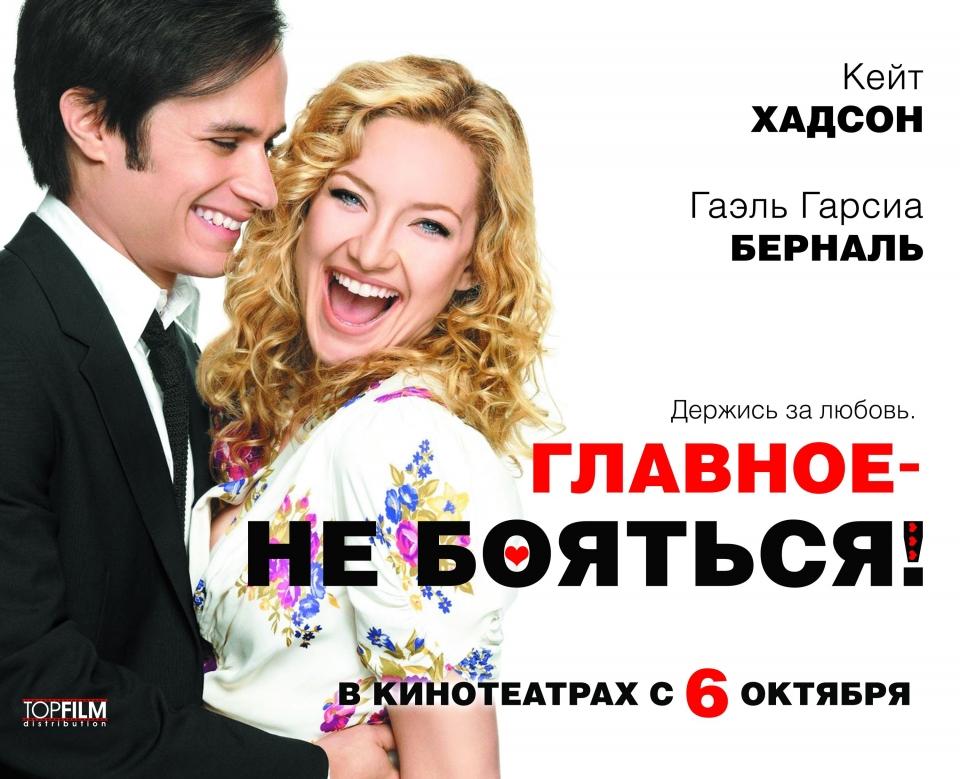 плакат фильма биллборды локализованные Главное — не бояться!