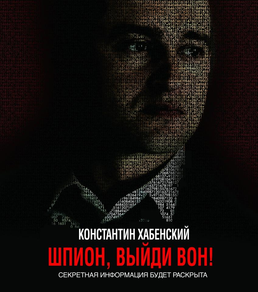 плакат фильма характер-постер локализованные Шпион, выйди вон!