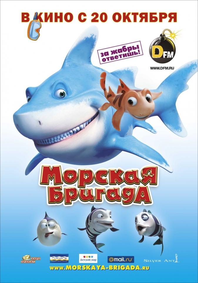 плакат фильма постер локализованные Морская бригада