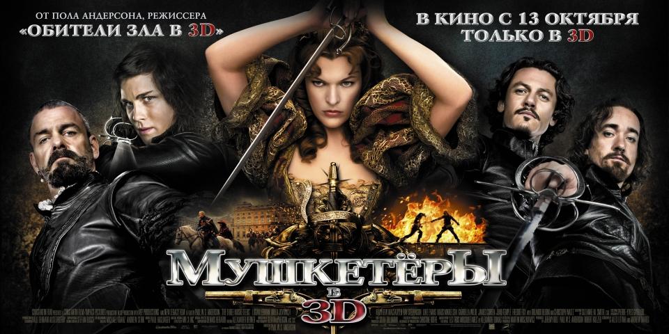 плакат фильма баннер локализованные Мушкетеры