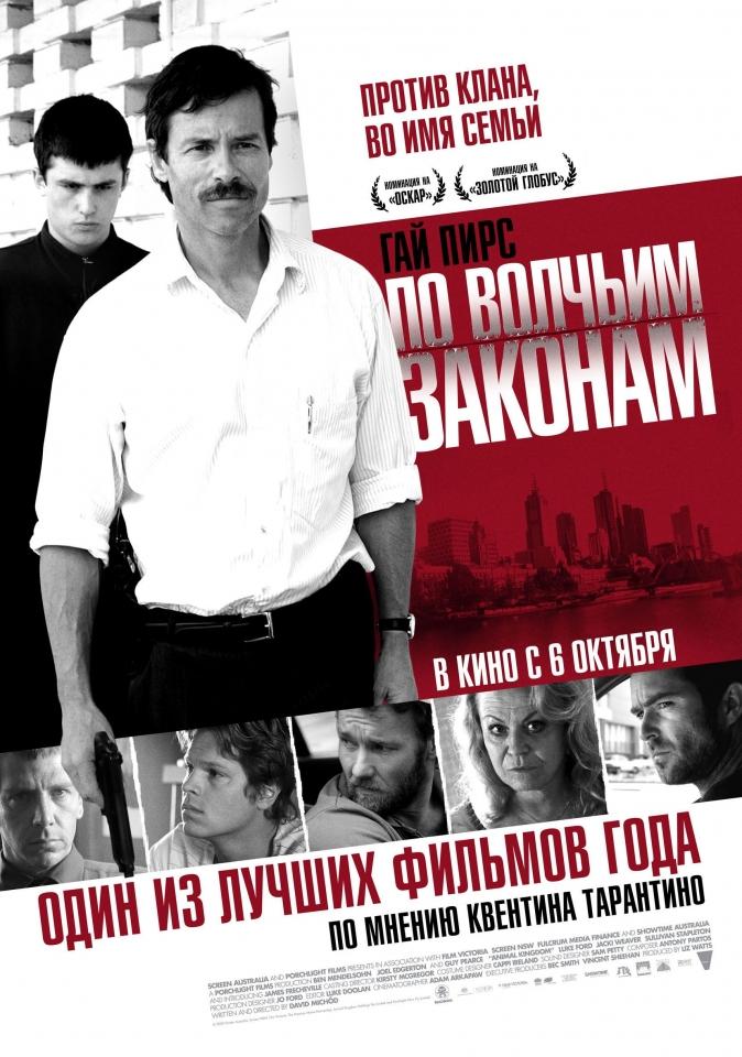 плакат фильма постер локализованные По волчьим законам