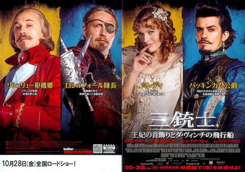 плакат фильма характер-постер биллборды Мушкетеры