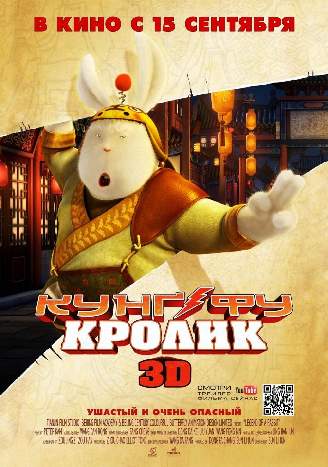 плакат фильма постер локализованные Кунг-фу кролик