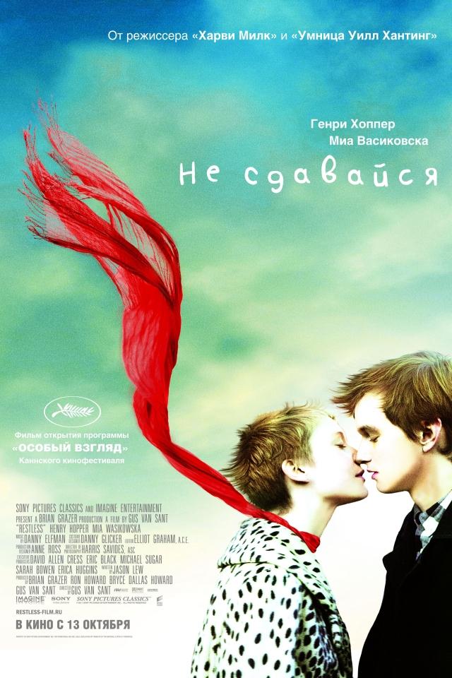 плакат фильма постер локализованные Не сдавайся