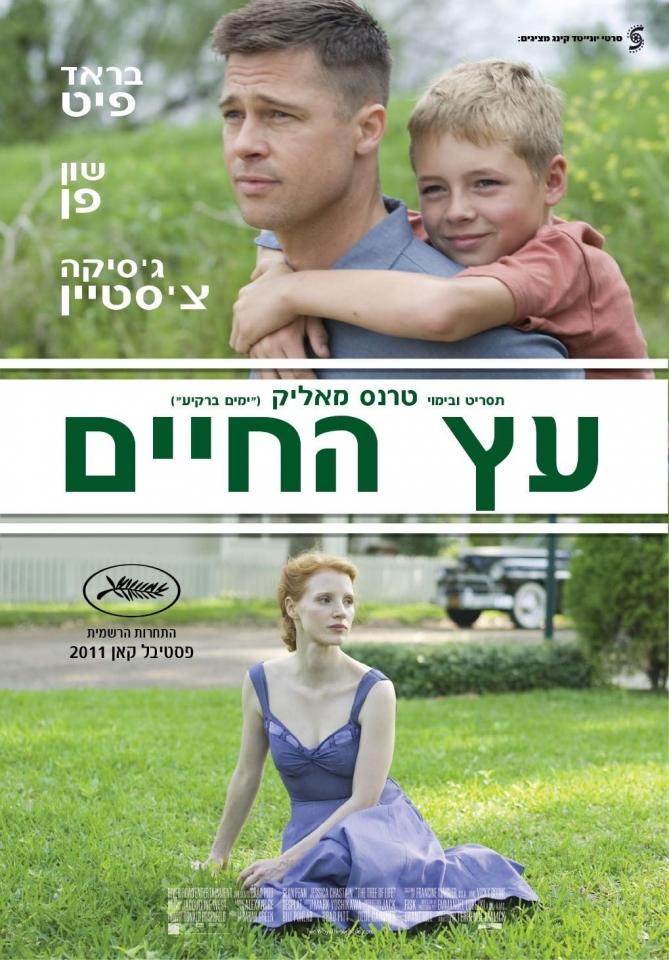 плакат фильма постер Древо жизни