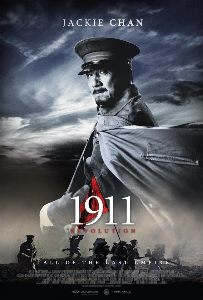плакат фильма постер 1911*