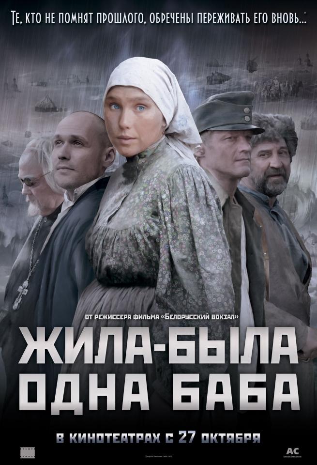 плакат фильма постер Жила-была одна баба