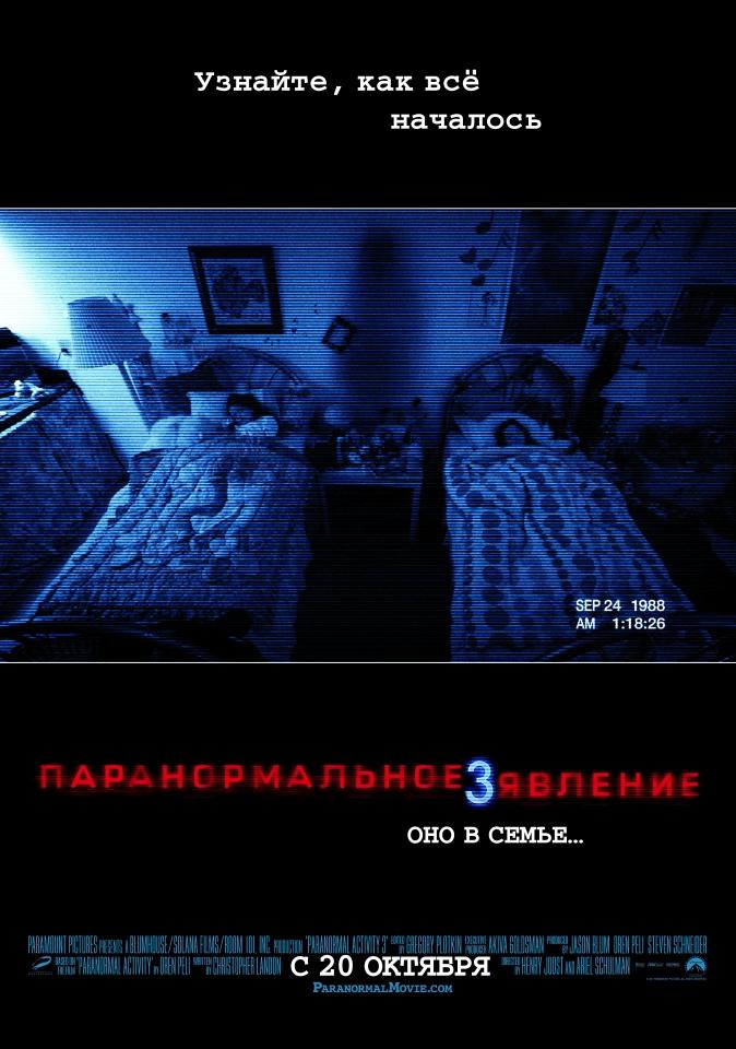 плакат фильма постер локализованные Паранормальное явление 3