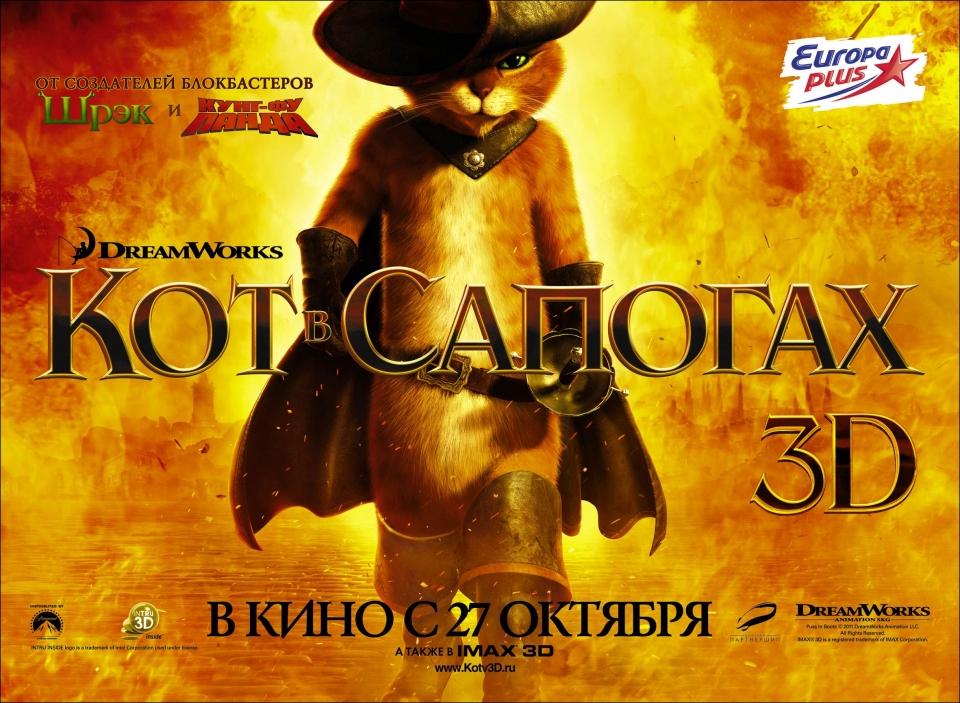 плакат фильма биллборды локализованные Кот в сапогах
