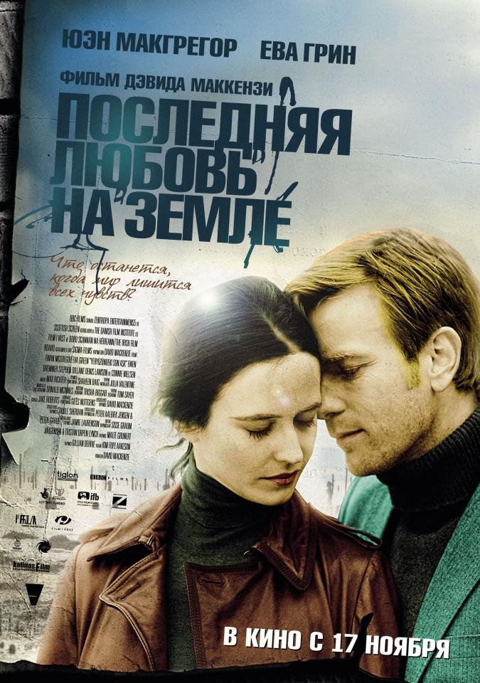 плакат фильма постер локализованные Последняя любовь на земле