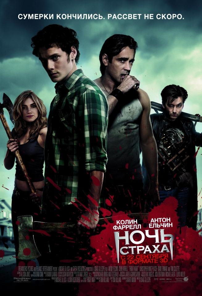 плакат фильма постер локализованные Ночь страха