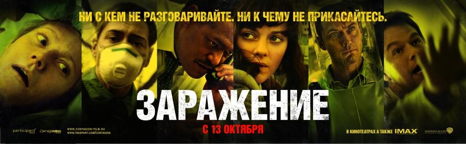 плакат фильма баннер локализованные Заражение