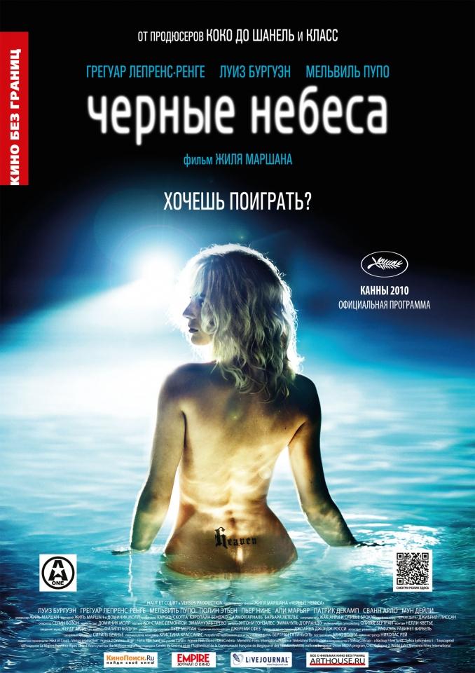 плакат фильма постер локализованные Черные небеса