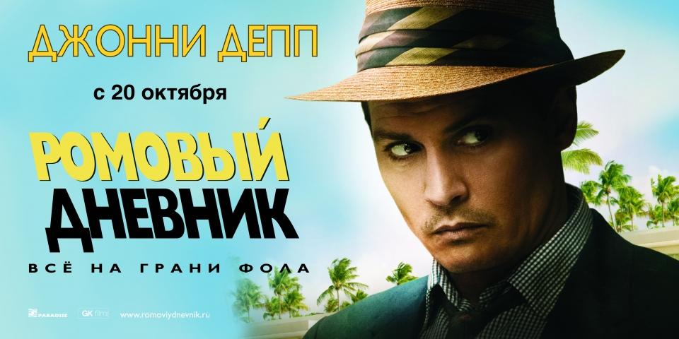 плакат фильма баннер локализованные Ромовый дневник