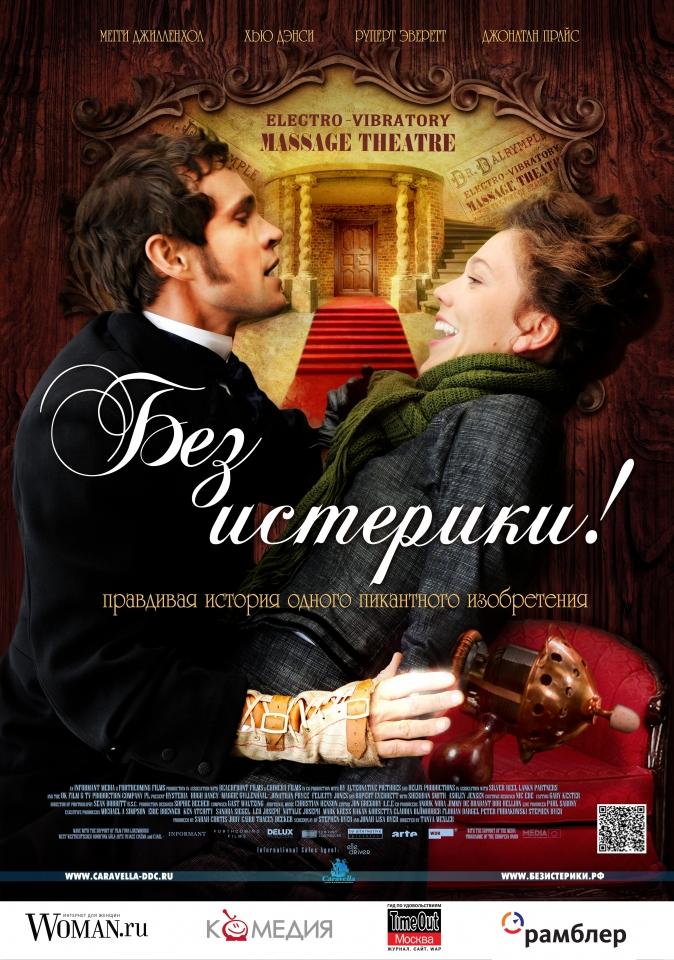 плакат фильма постер локализованные Без истерики!