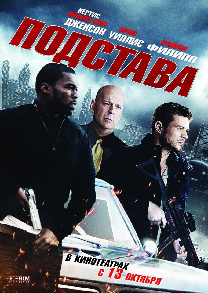 плакат фильма постер локализованные Подстава