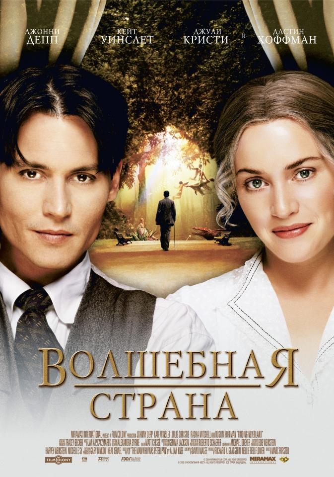 плакат фильма постер локализованные Волшебная страна