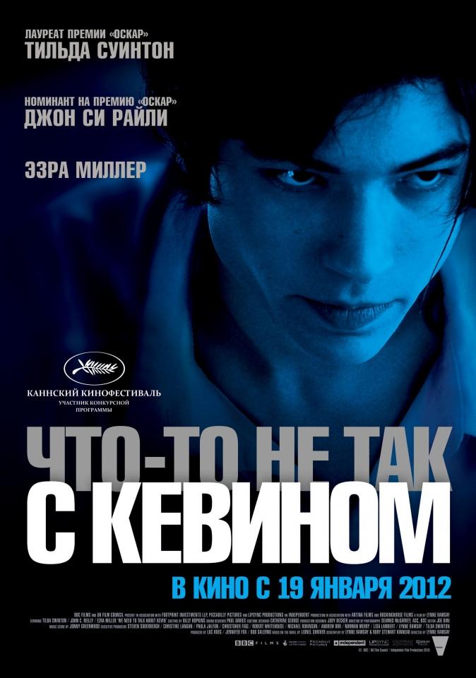 плакат фильма характер-постер локализованные Что-то не так с Кевином