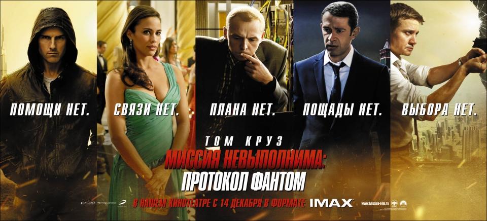 плакат фильма характер-постер баннер локализованные Миссия Невыполнима: Протокол Фантом