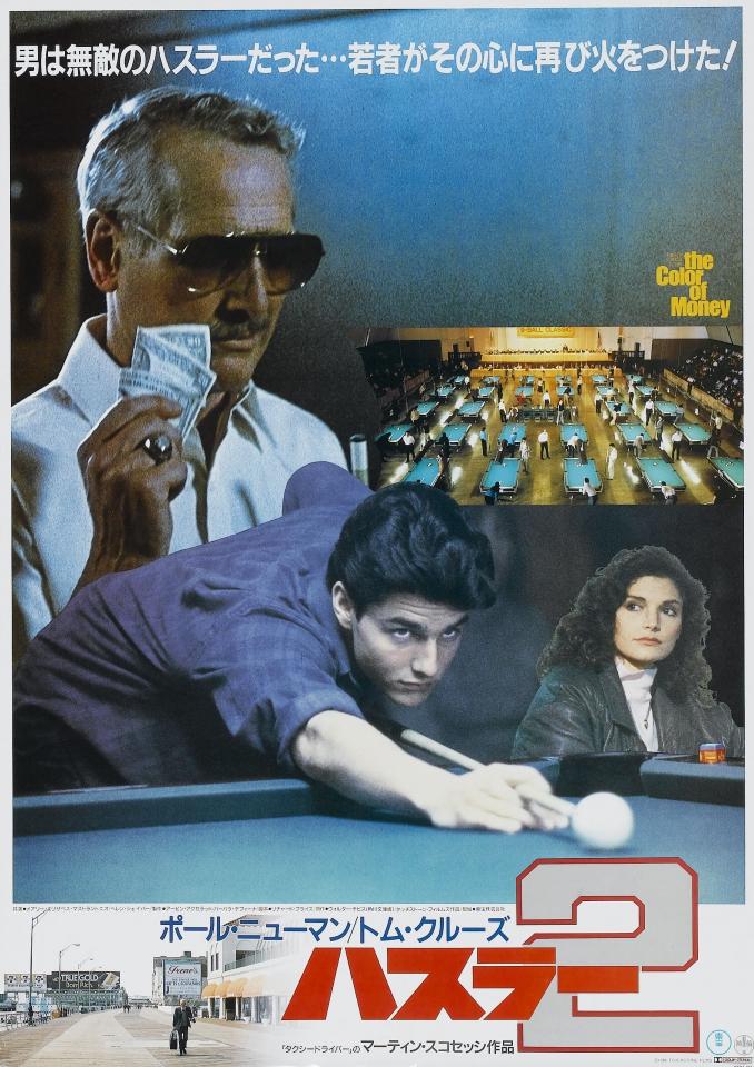 плакат фильма Цвет денег
