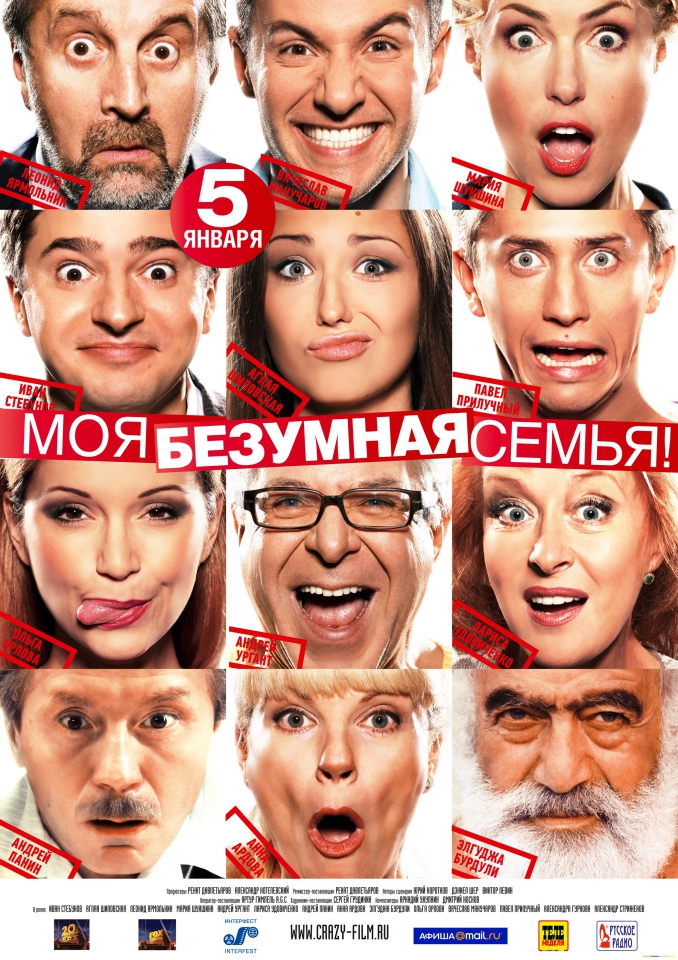 плакат фильма постер Моя безумная семья