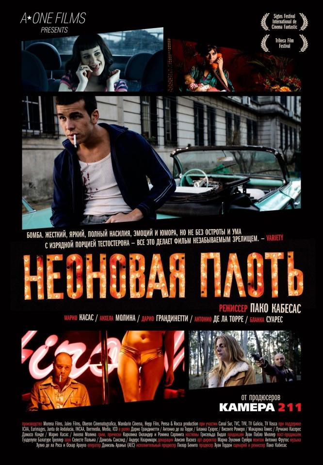 плакат фильма постер локализованные Неоновая плоть