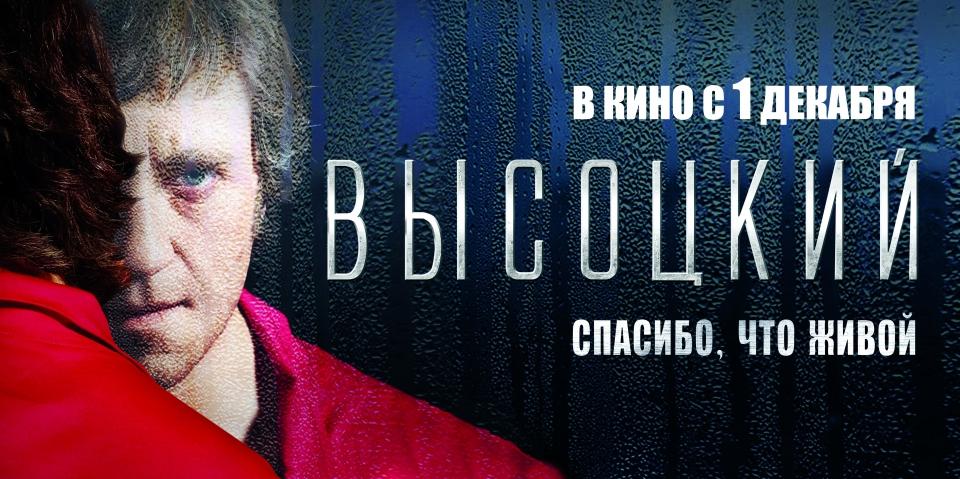 плакат фильма баннер Высоцкий. Спасибо, что живой