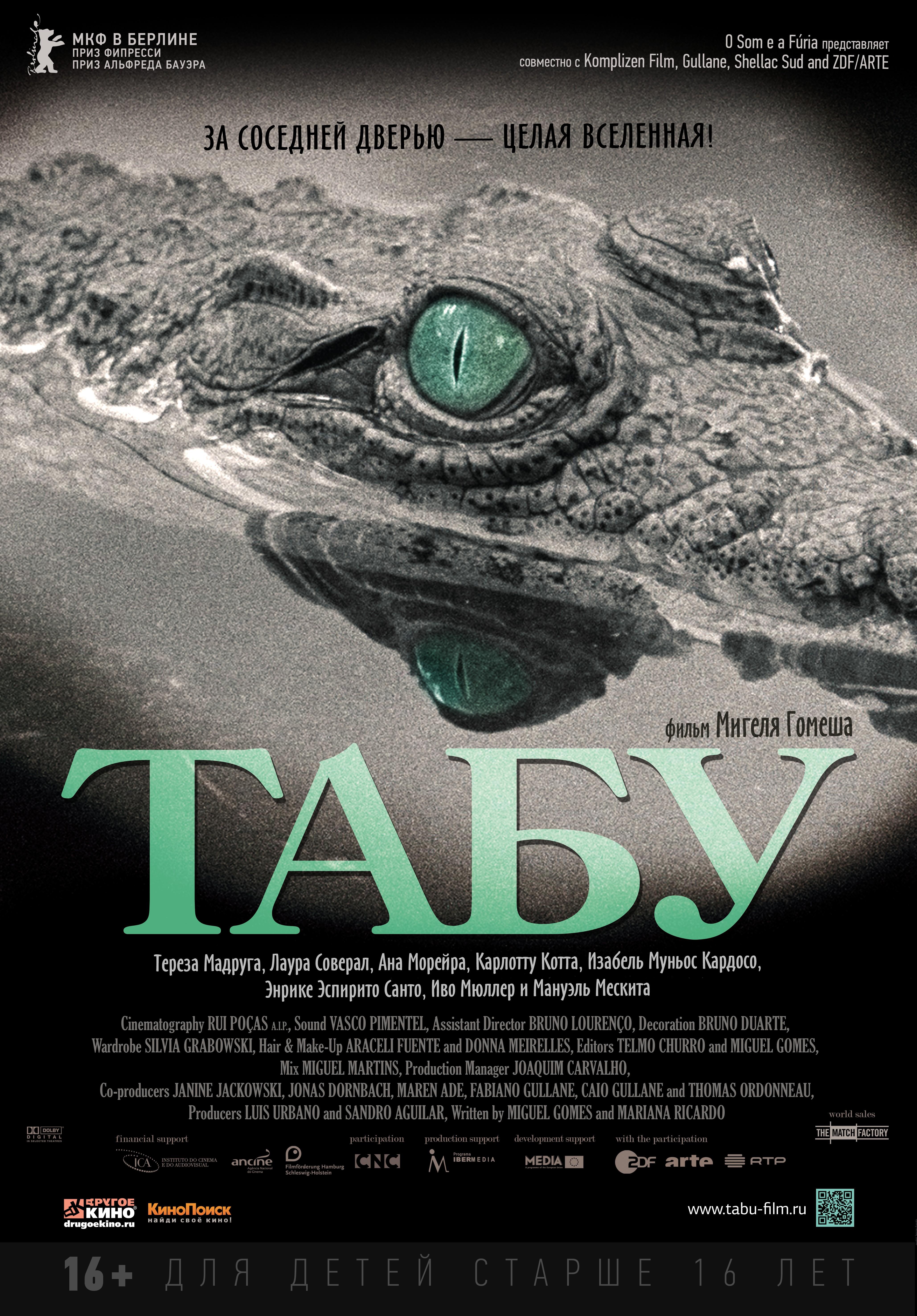 Табу  tabu 2012  kinohitonline