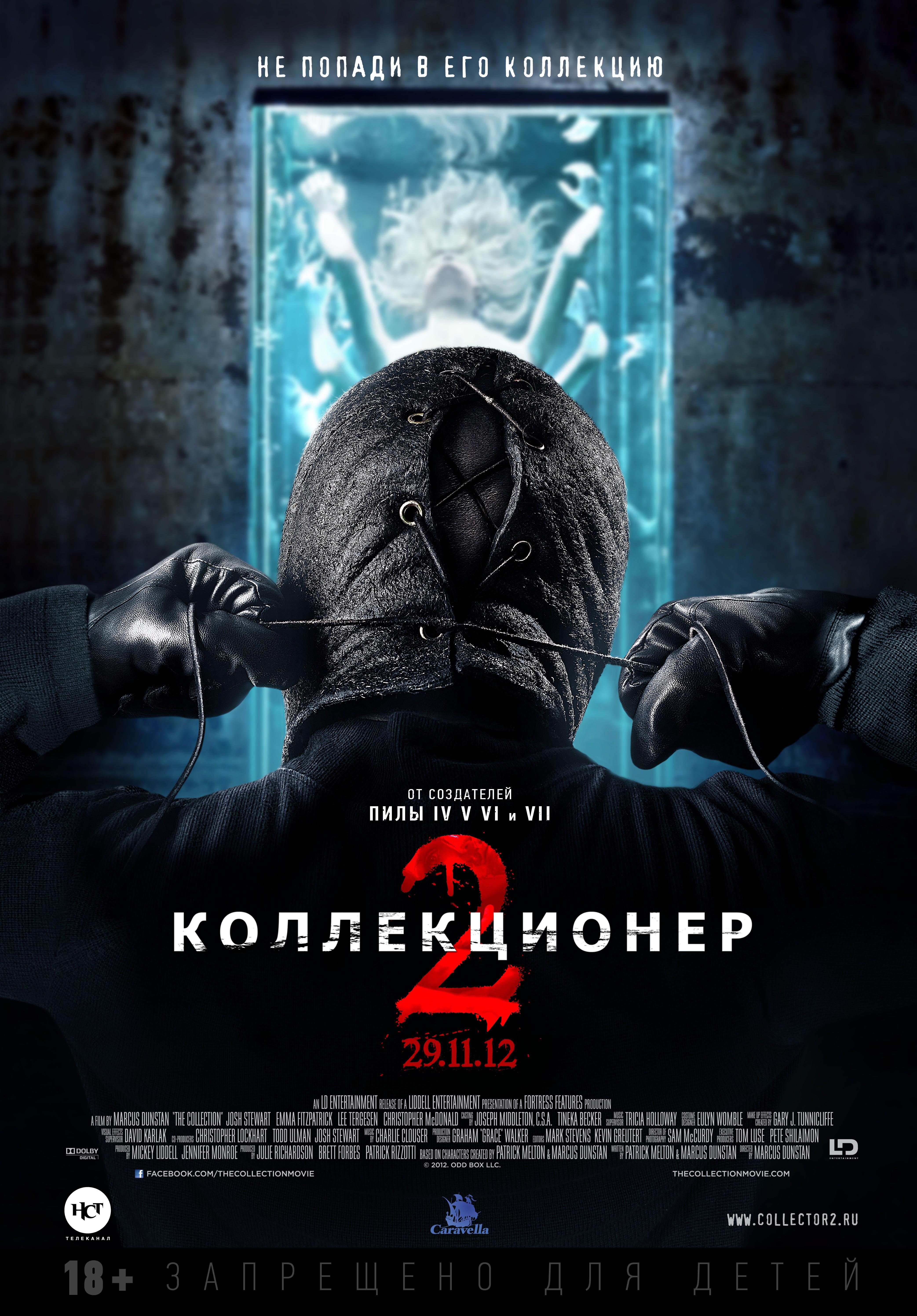 Фильм психопат русский смотреть в хорошем качестве