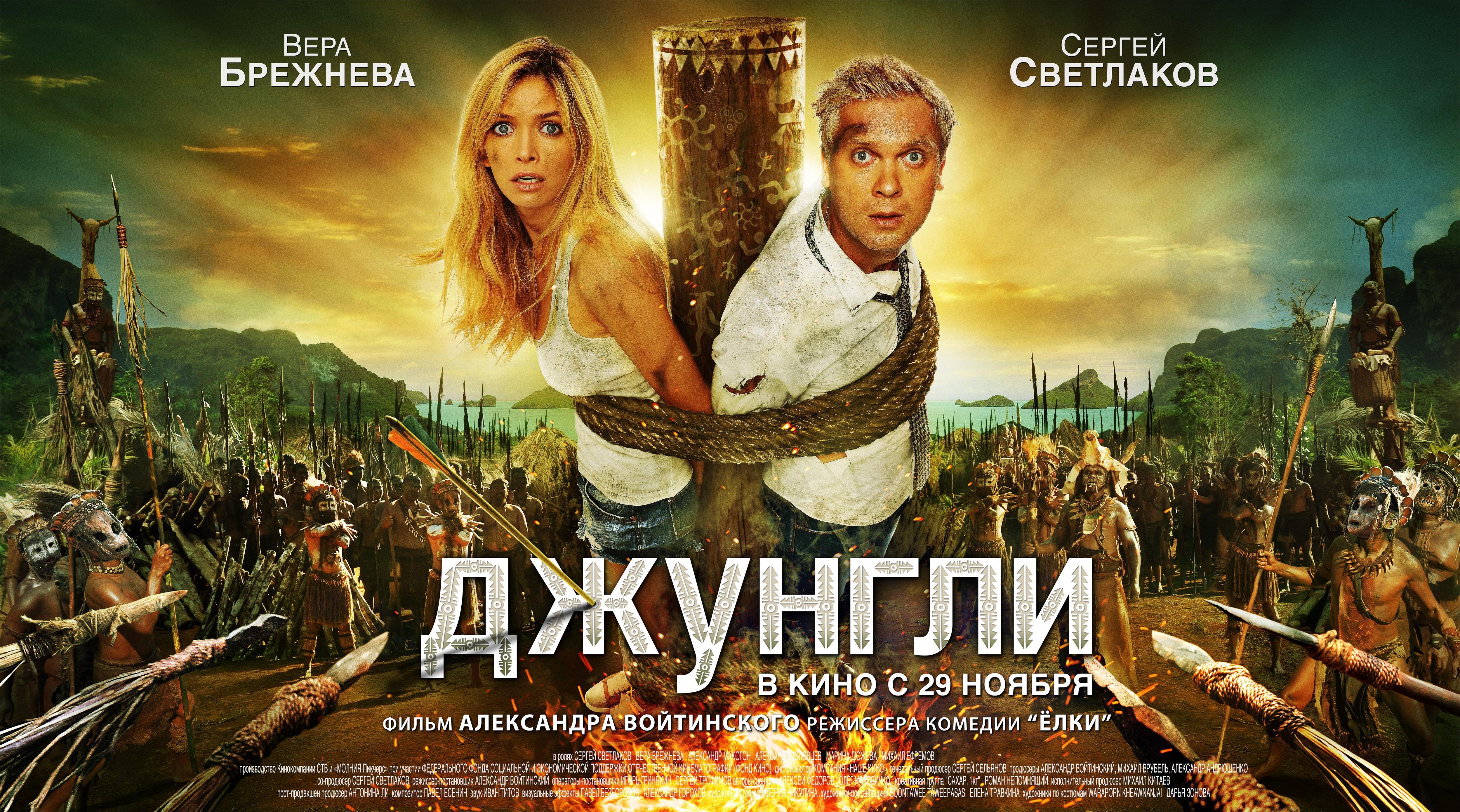 кинокомедии 2012 русские смотреть: