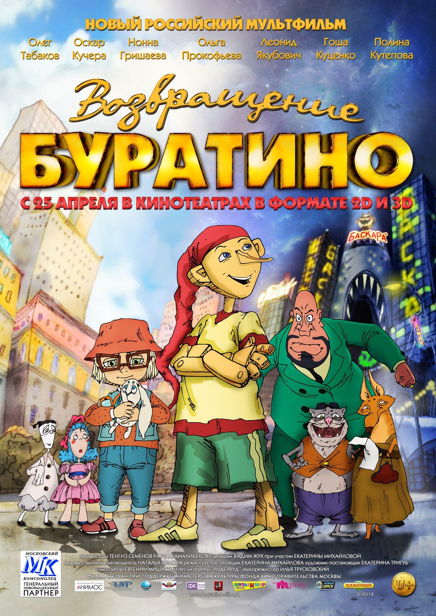 Смотреть мультик бесплатно пиноккио 7 фотография