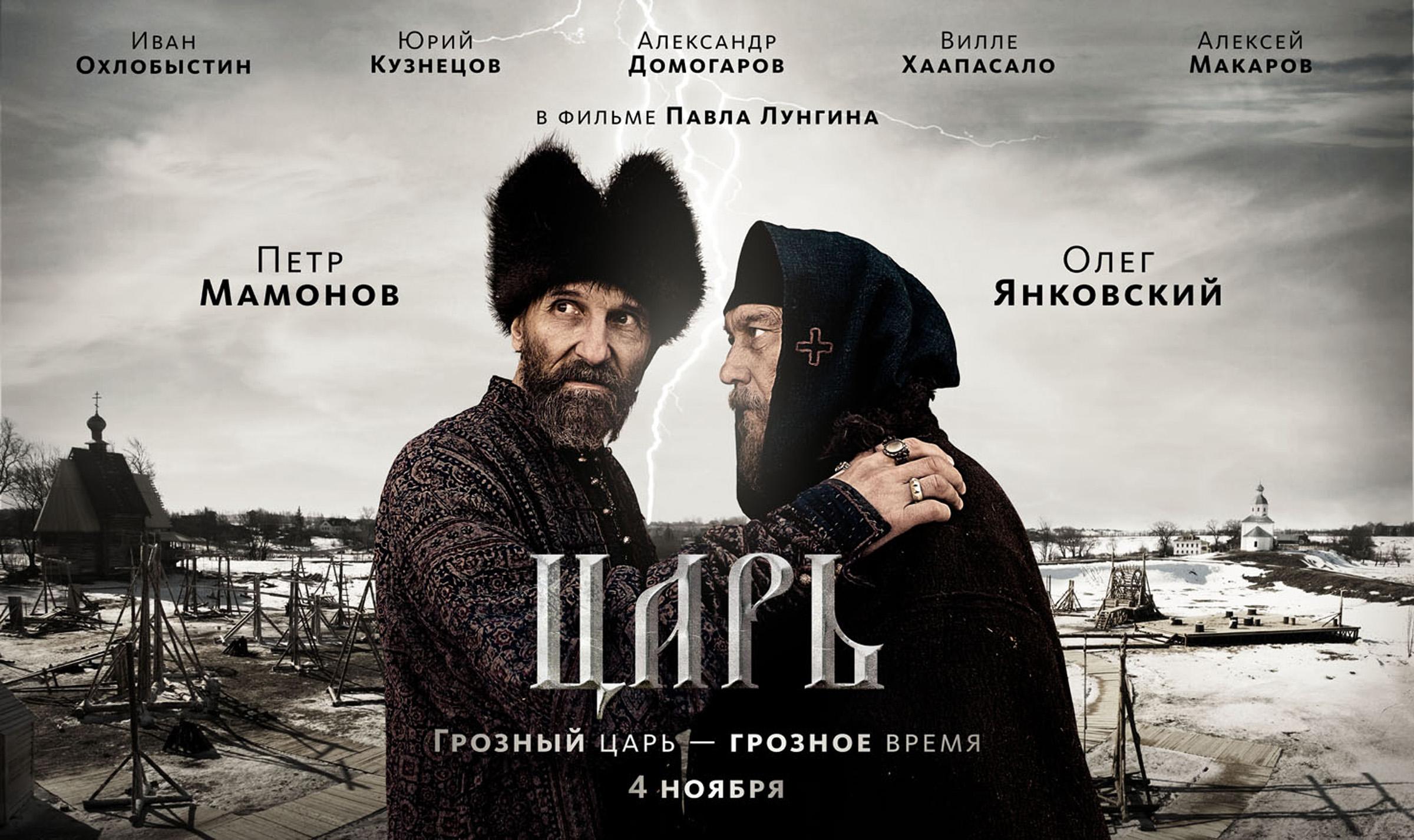 Смотреть фильм Царь онлайн в хорошем качестве бесплатно