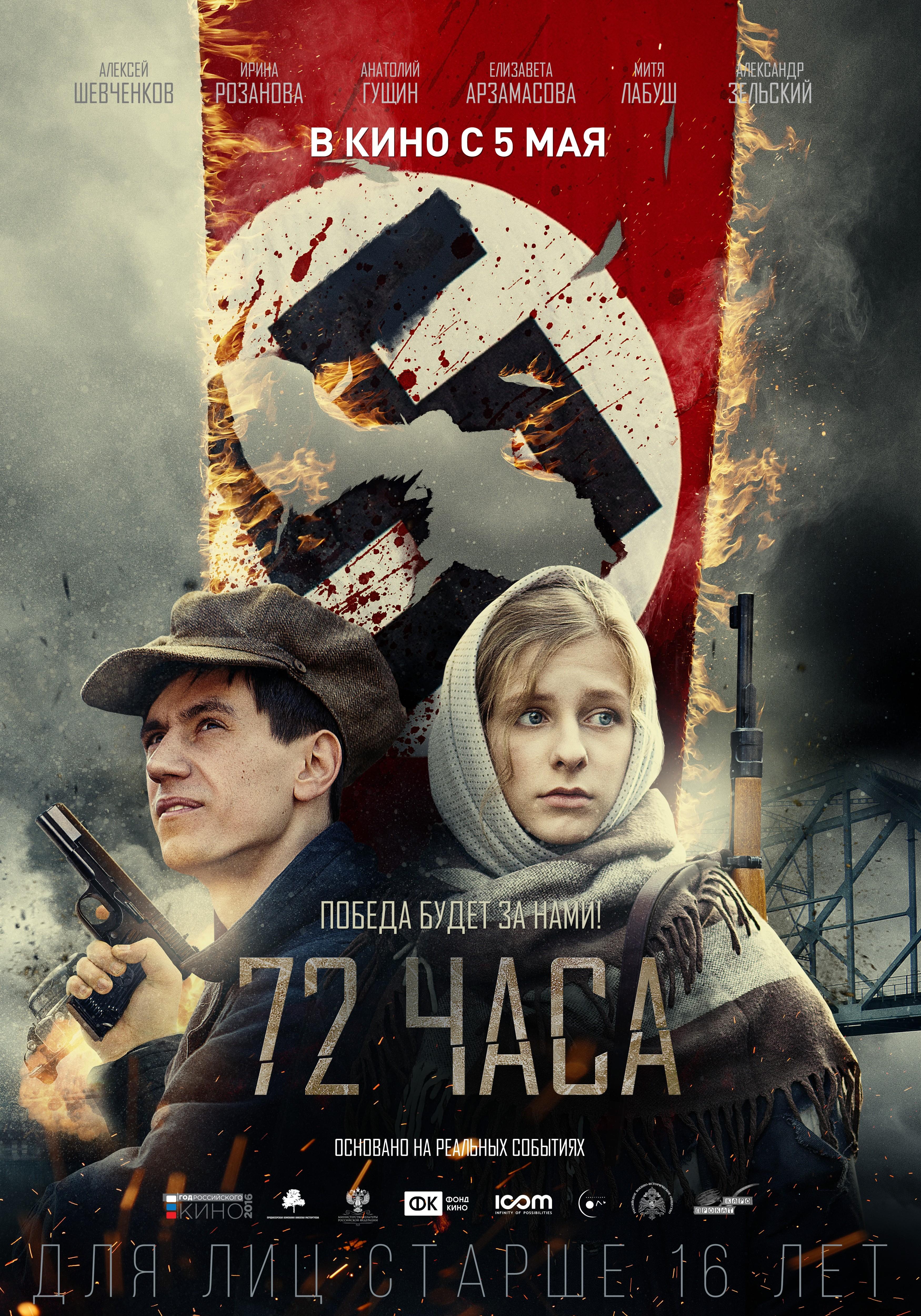 новинки российского кино скачать с торрента