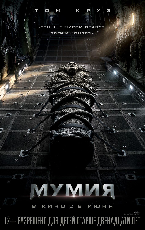 плакат фильма постер локализованные Мумия